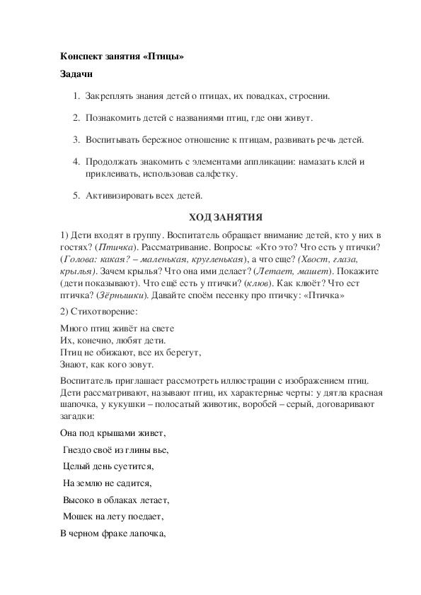 "Конспект занятия по развитию речи  ""Птицы"" Мл.гр."