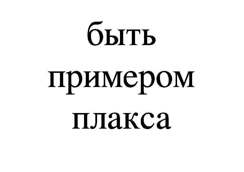 Конспект урока по чтению во 2 классе по теме «А. Толстой «Золотой ключик или приключения Буратино». Глава «Девочка с голубыми волосами хочет воспитывать Буратино»