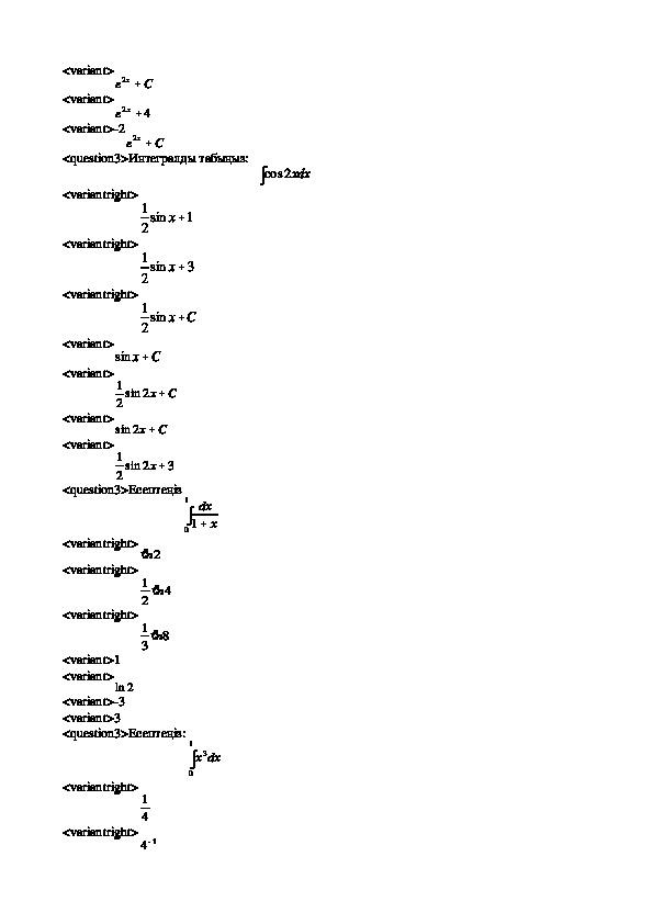 Математикадан тест жинағы