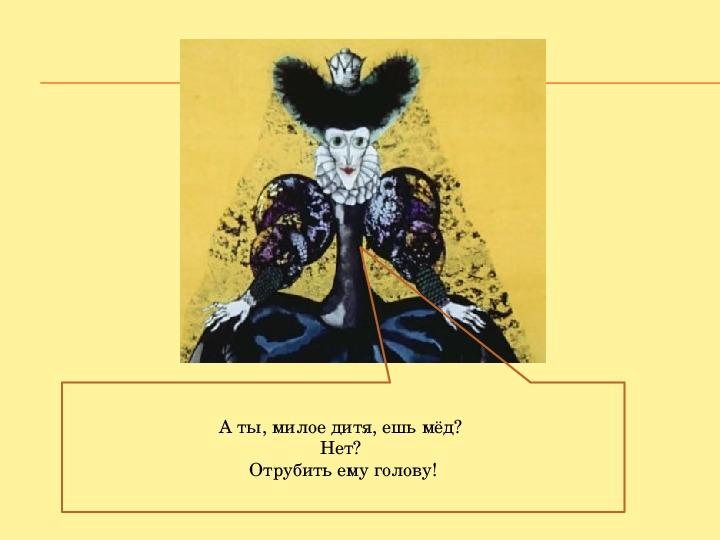 Презентация-комикс о пользе пчелиного меда
