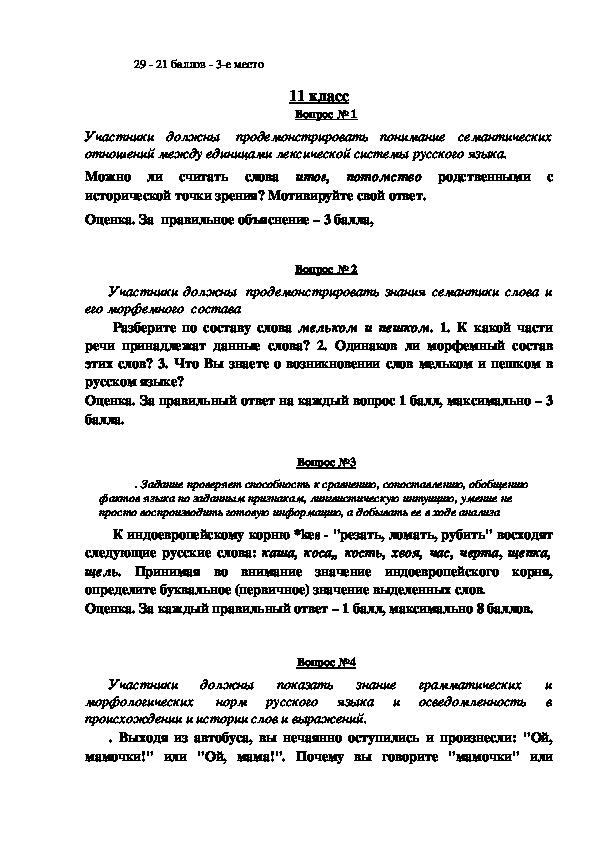Олимпиадные задания по русскому языку для 5-11 классов