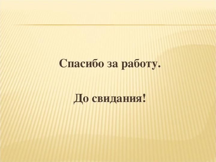 """Конспект урока по русскому языку """" Слитное и раздельное написание НЕ с причастиями"""""""