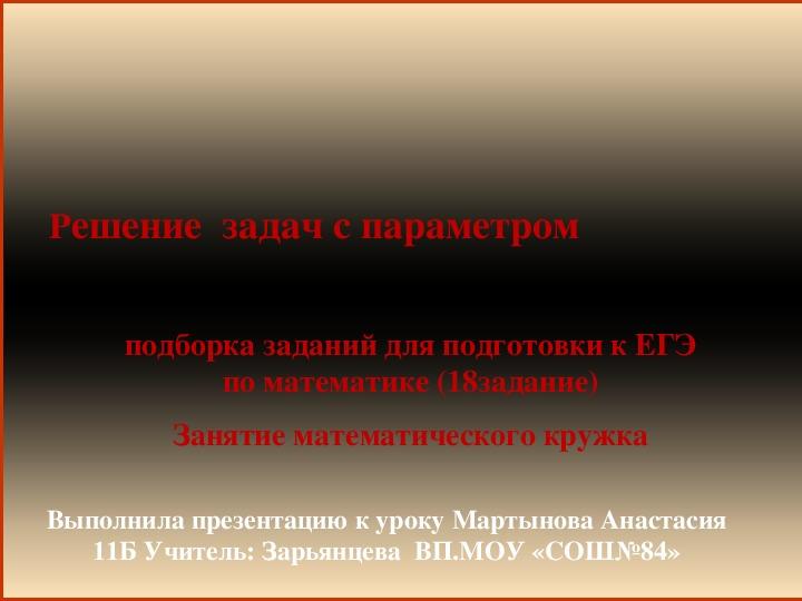 "Мастер-класс Презентация по математике   "" Решение задач с параметром"" (10-11класс)"