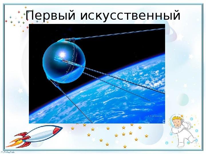 """Презентация по окружающему миру на тему """"Время космических полетов"""" 3 класс."""