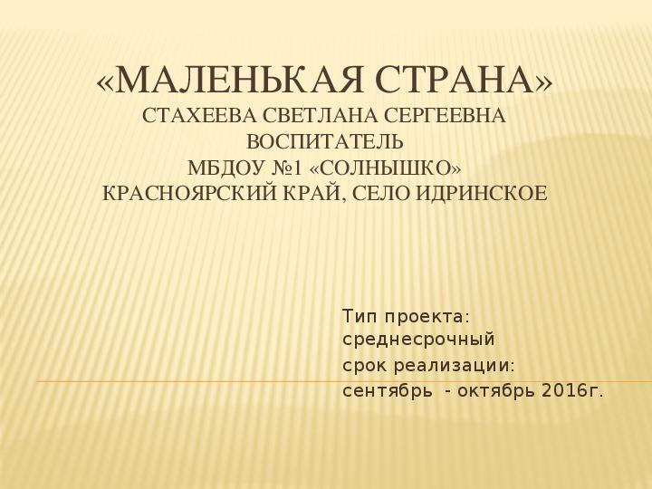 "Презентация проекта ""Маленькая страна"""
