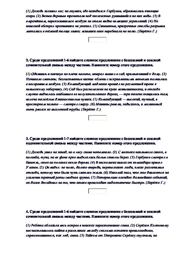 Тестовые задания по русскому языку для групп ООО с углубленным изучением «Технологии»