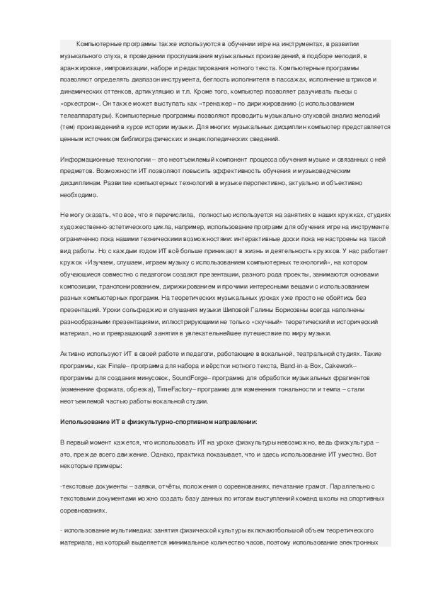 """""""Компьютерный гений"""""""