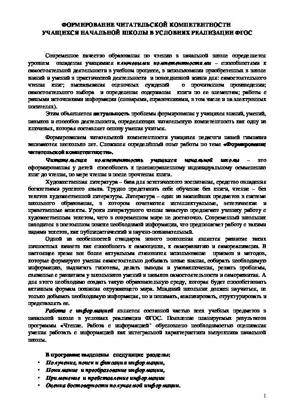 ФОРМИРОВАНИЕ ЧИТАТЕЛЬСКОЙ КОМПЕТЕНТНОСТИ  УЧАЩИХСЯ НАЧАЛЬНОЙ ШКОЛЫ В УСЛОВИЯХ РЕАЛИЗАЦИИ ФГОС