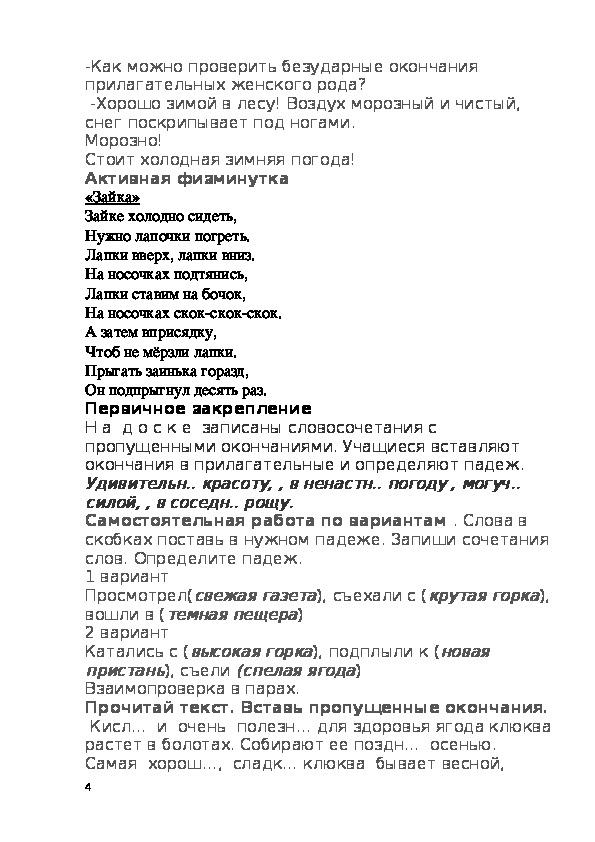 """Конспект по русскому языку на тему """"Склонение имен прилагательных женского рода единственного числа. Атамура. 3 класс"""
