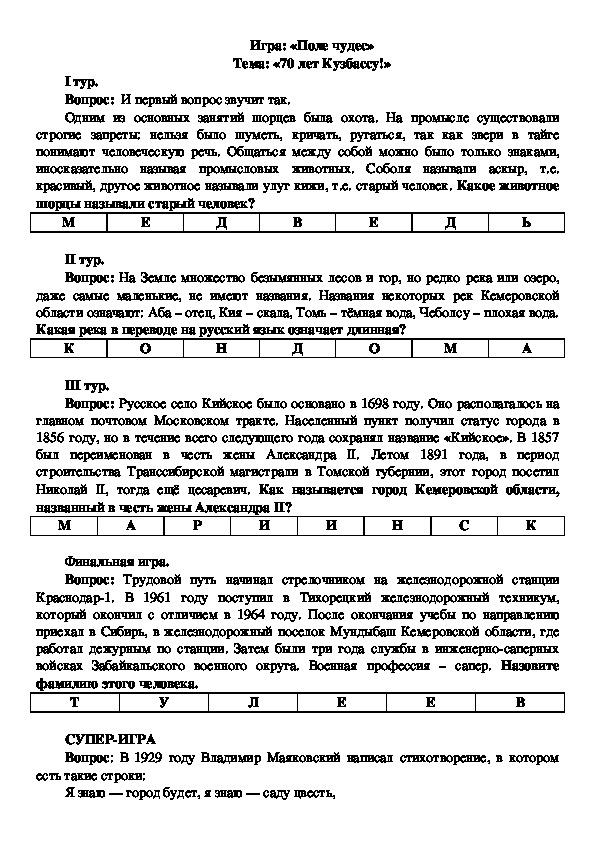 """Сценарий внеклассного мероприятия """"Мой родной Кузбасс!"""" (5-11 классы, краеведение)"""
