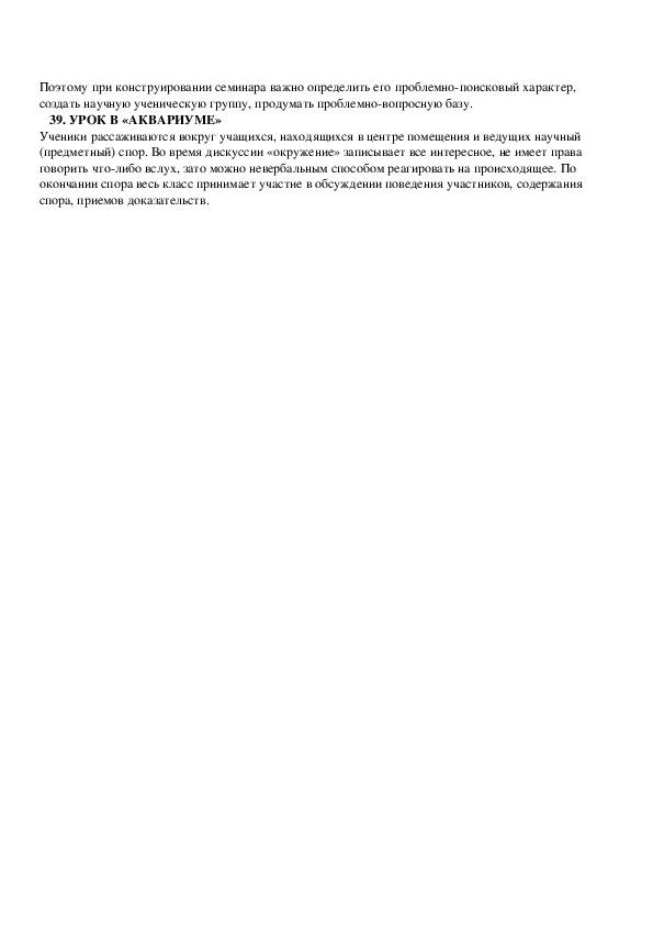 УРОК - ФОРМА ПОВЫШЕНИЯ  МЕТОДИЧЕСКОГО МАСТЕРСТВА ВИДЫ, ТИПЫ, ФОРМЫ УРОКОВ