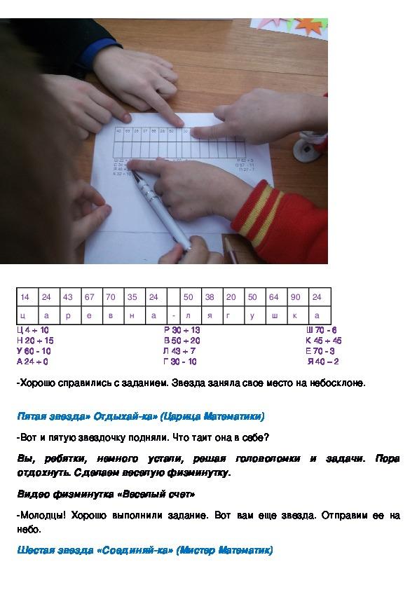 """Внеклассное мероприятие по математике во 2 классе """"Звездный дождь"""""""