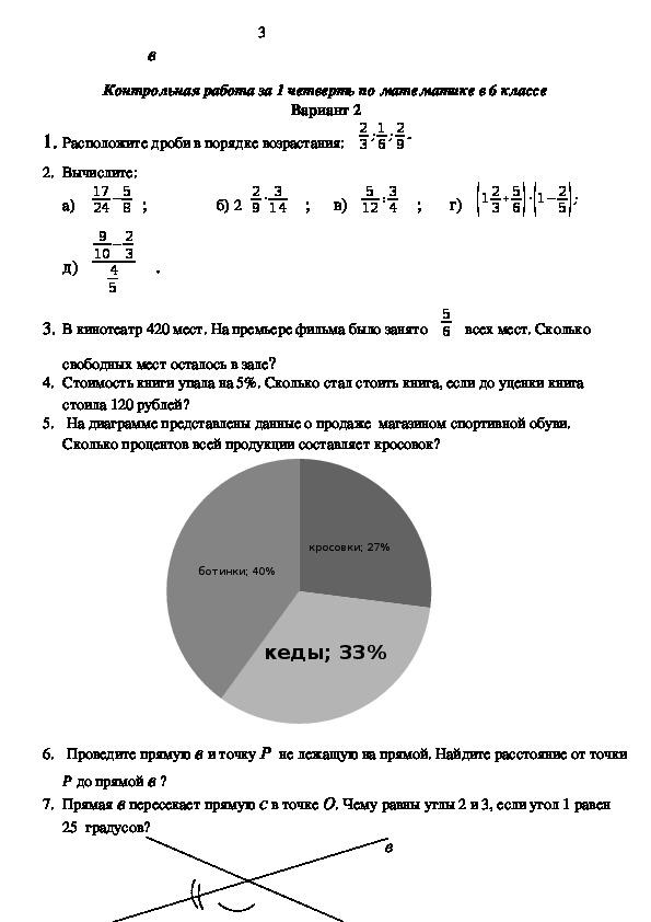Спецификация контрольной работы по математике за 1 четверть в 6 классе