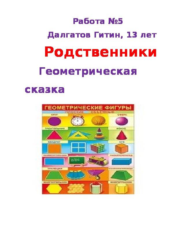 """Творческие работы на тему: """"Математик в сказке"""""""