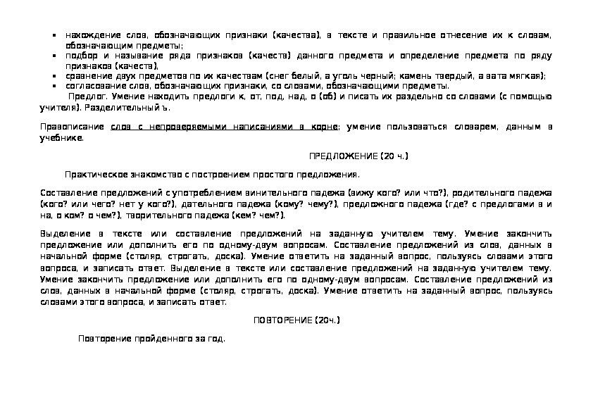 """Примерная адаптированная рабочая программа по предмету """"Русский язык"""" 2 класс."""