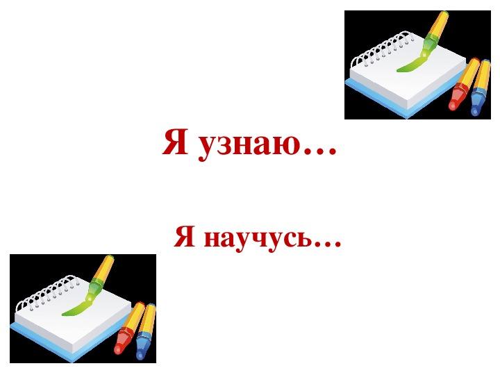 """Конспект урока по теме """"Причастие как часть речи"""" и презентация. Конспект урока """"Причастный оборот"""" (1-й урок)   и презентация"""