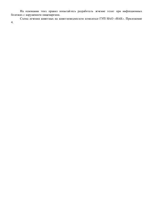 План и содержание проведения открытого урока на тему:Диагностика инфекционных болезней молодняка крупного рогатого скота с нарушением пищеварения и система мероприятий по профилактике этих болезней.