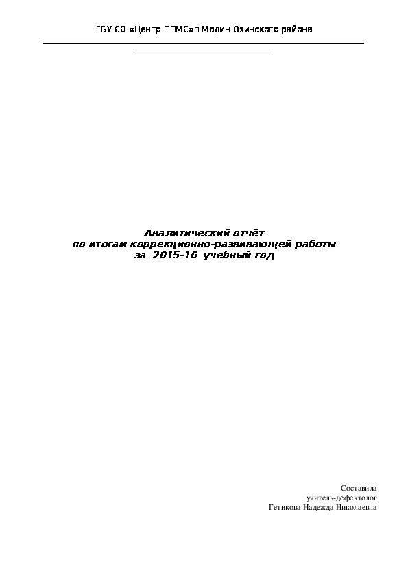 Аналитический отчёт по итогам коррекционно-развивающей работы за  2015-16  учебный год