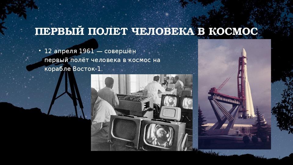 Презентация по истории на тему: Развитие космонавтики( 9 класс, история)