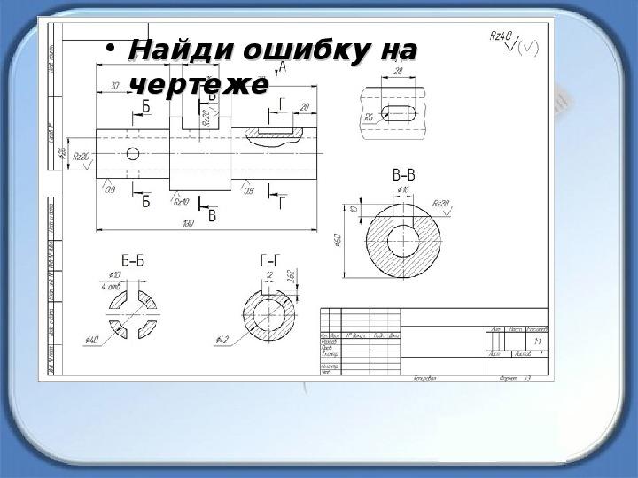 """Презентации по черчению по темам """"Проекционное черчение"""" """"Виды, разрезы и сечения"""""""