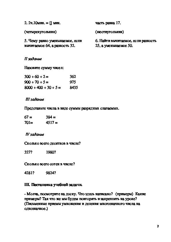"""Конспект урока """"Письменные приемы умножения и деления многозначного числа на однозначное"""" 4 класс"""