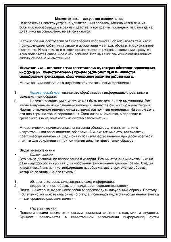 """Консультация для педагогов """"Мнемотехника - искусство запоминания"""""""