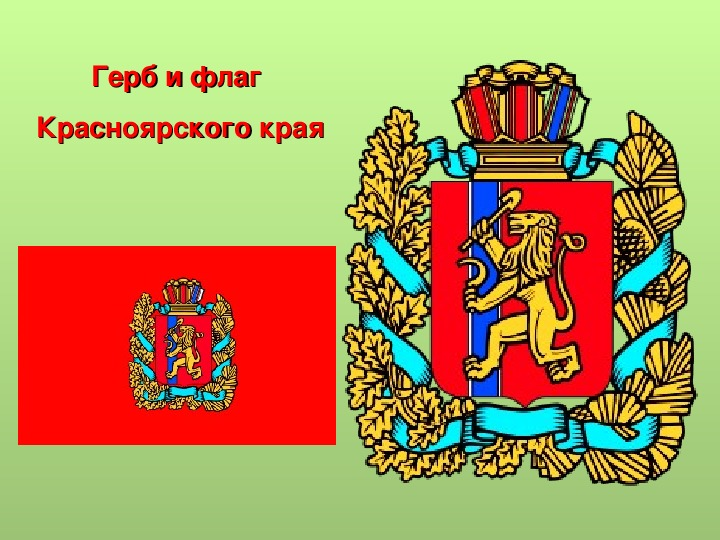 ним герб красноярского края картинки в хорошем качестве резной стул