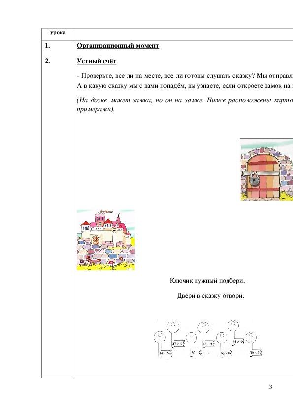 """Конспект урока """"Приём письменного деления многозначного числа на двузначное"""" 4 класс"""