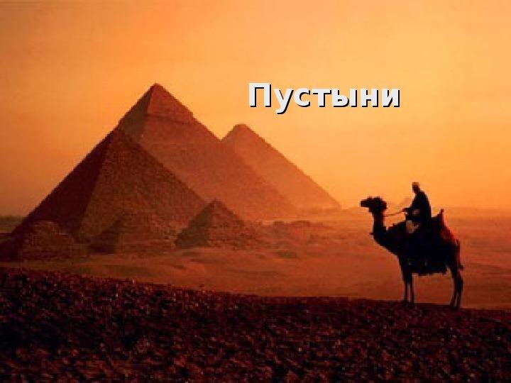 """Урок окружающего мира  4 класс Школа Росии. """"Пустыни"""""""
