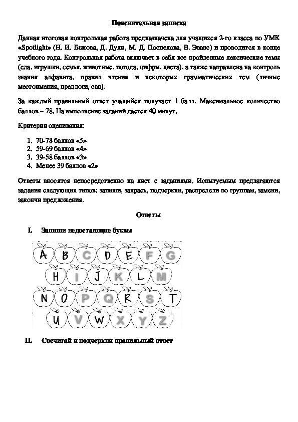 РП  АНГЛИЙСКИЙ 2-4