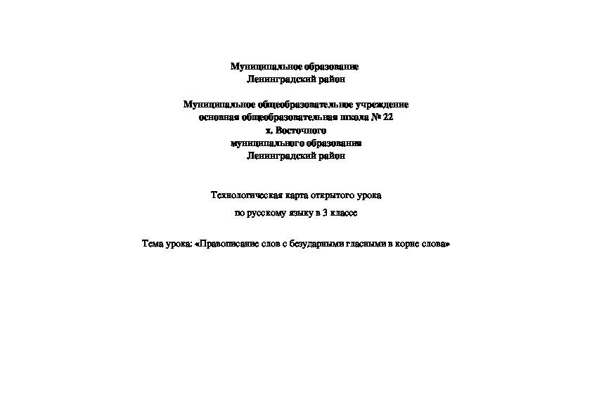 Технологическая карта урока по русскому языку в 3 классе по теме «Правописание слов с безударными гласными в корне слова»