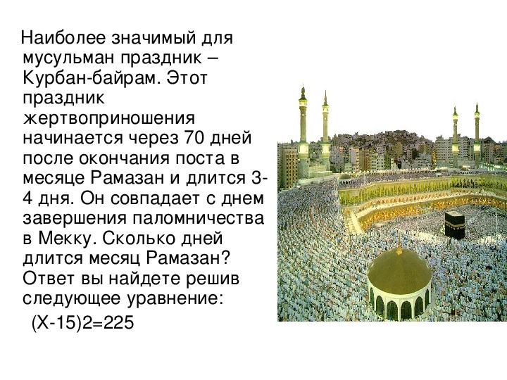 25 июня какой праздник у мусульман поздравления