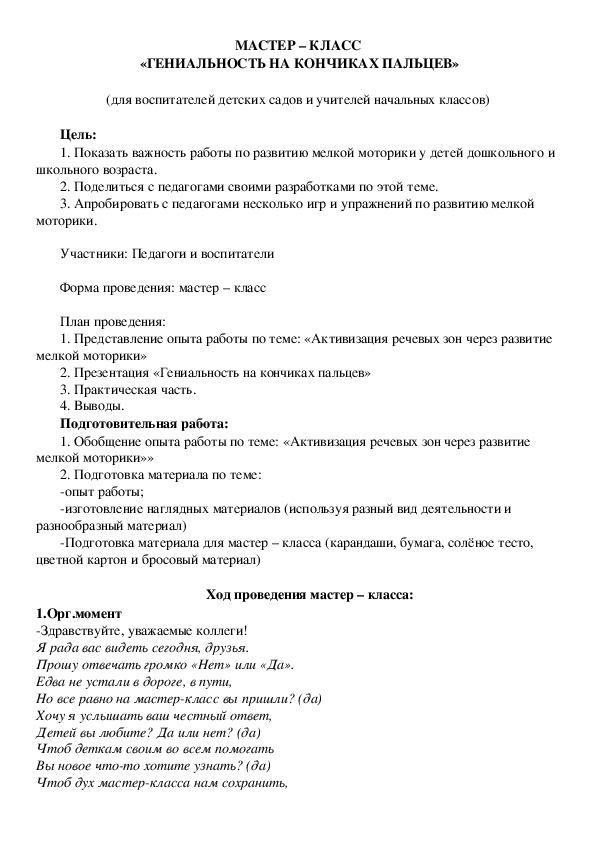 """Мастер-класс по теме """"Гениальность на кончиках пальцев"""" (для педагогов)"""