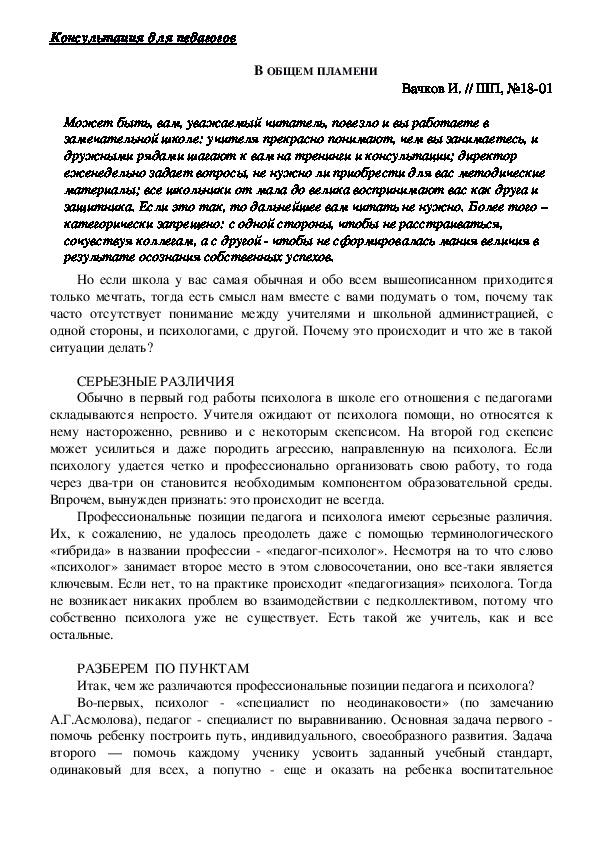 Консультация для педагогов -  В ОБЩЕМ ПЛАМЕНИ