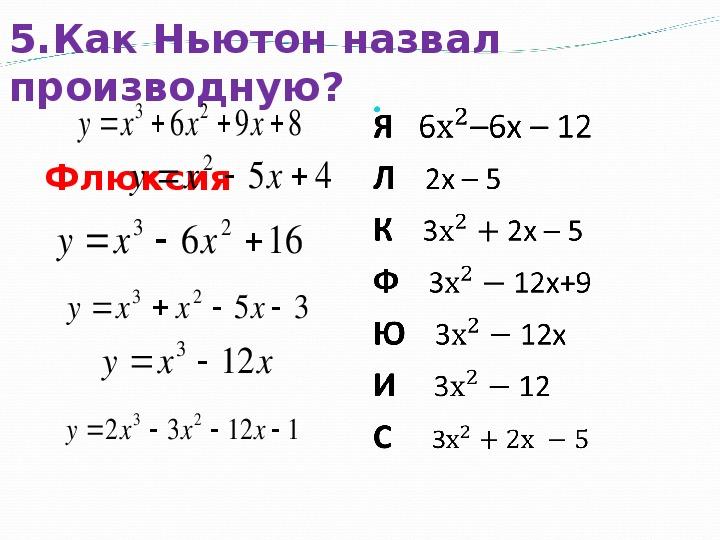 """Презентация по математике для 10 класса по теме: """"Правила вычисления производных"""""""