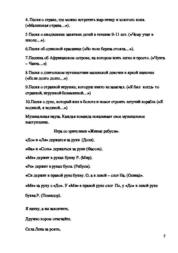 """Внеклассное занятия """"Мы и музыка"""" 5-6 классы"""