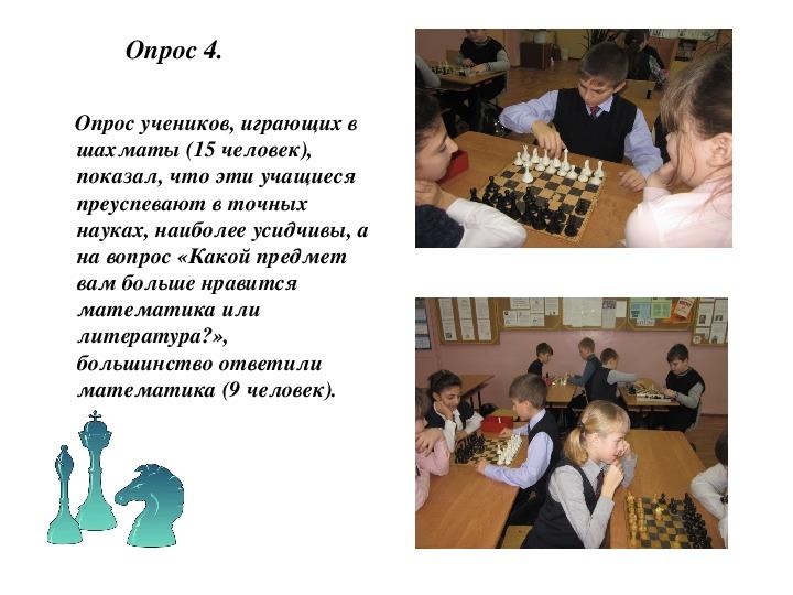 Презентация по теме «Шахматы – спорт, игра, искусство или наука?»