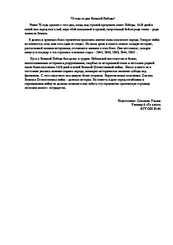 """Эссе """"73 года со дня Великой Победы!"""""""