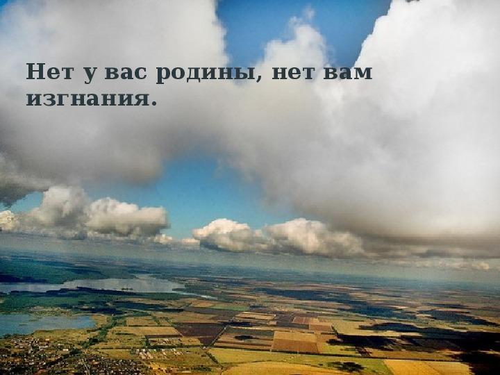 Презентация по литературному чтению М. Ю. Лермонтов Стихотворение «Тучи» в 6 классе.