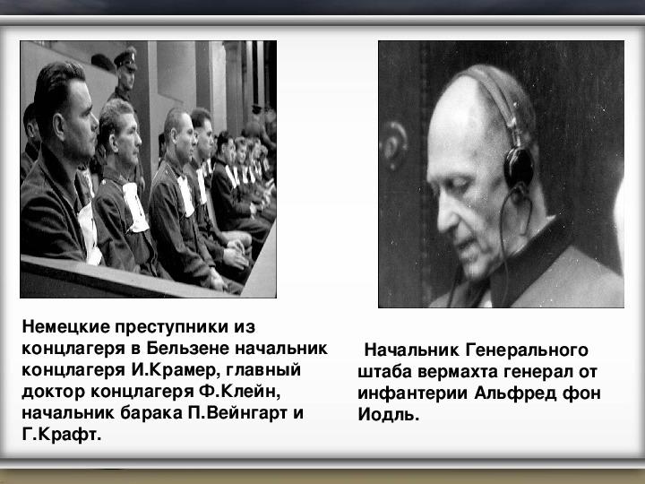 "Презентация ""Нюрбергский процесс"" (9-11 класс)"