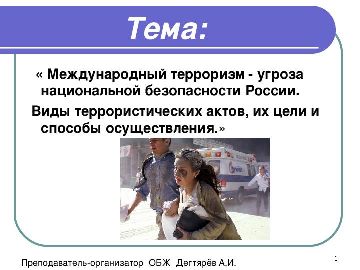 """Презентация урока по ОБЖ на тему: """"Международный терроризм - угроза национальной безопасности России.  Виды террористических актов, их цели и способы осуществления"""".  (9 класс)"""