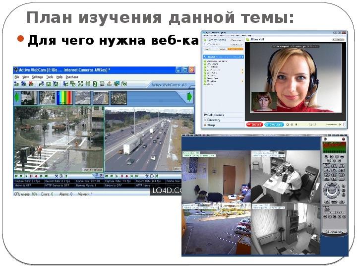 Темы работы с вебкой работа для девушек в санкт петербурге салон