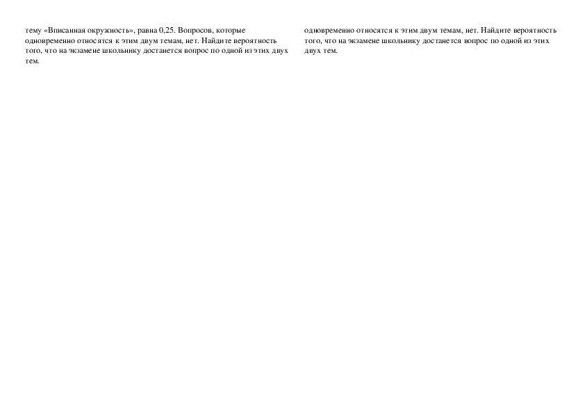 """Самостоятельная работа по теме """"Теория вероятности"""" (9-11 классы)"""