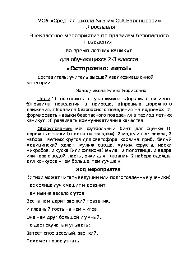 """Конспект внеклассного мероприятия """"Осторожно: лето!"""" (2-3 класс)"""