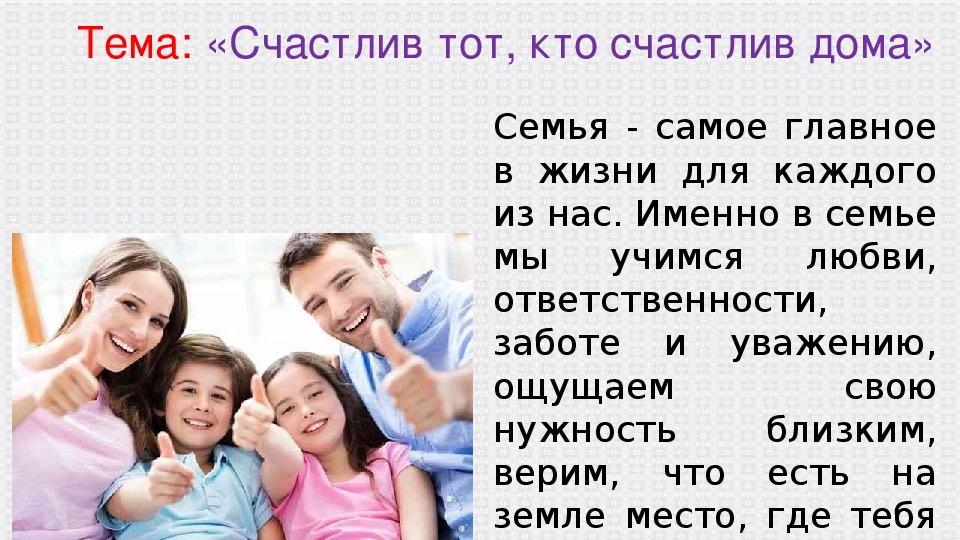 """Разработка мероприятия """"Счастлив тот, кто счастлив дома"""""""