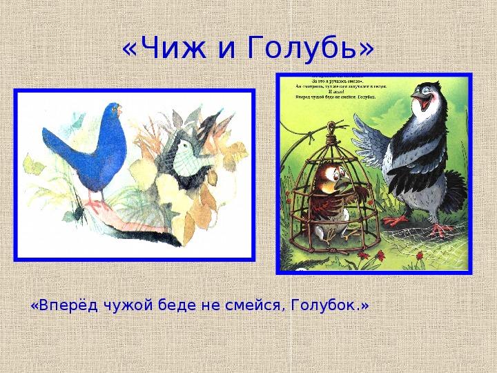 рисунки чижа и голубя