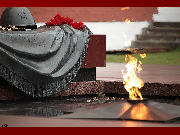 Урок Памяти и Славы