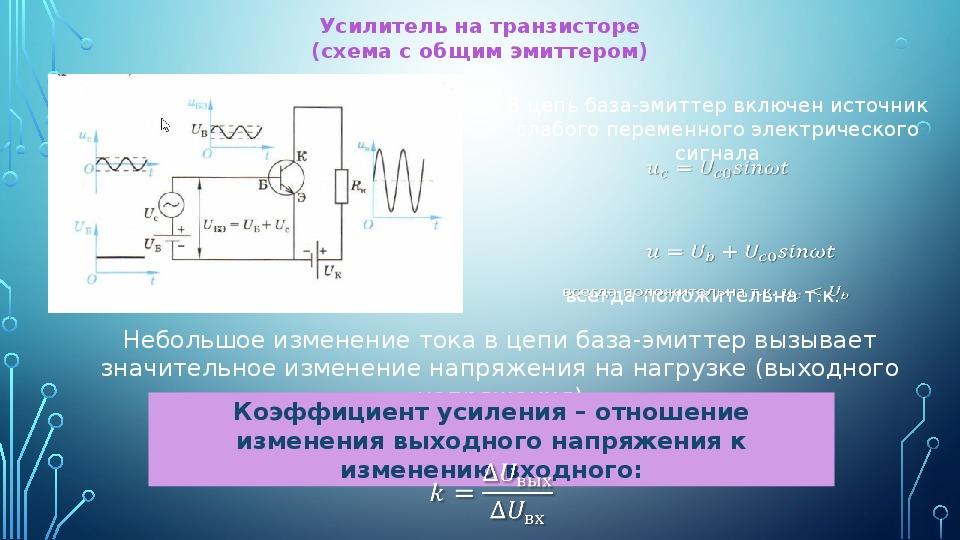 """Презентация по физике 11 класс """"Транзистор"""""""
