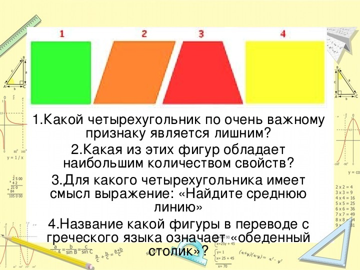 """Презентация по математике для 1 курса """"Весёлый математик"""""""