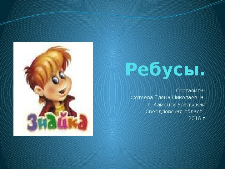 """Презентация по воспитательной работе """"Ребусы"""" (2 класс)"""
